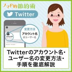 Twitterのアカウント名やユーザー名を変更する方法・手順を画像つきで徹底解説