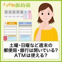 土曜・日曜など週末の郵便局・銀行は空いている?ATMは使える?
