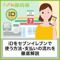 iDをセブンイレブンで使う方法・支払いの流れを徹底解説!nanacoと併用できるかも紹介