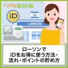 ローソンでiDを使って支払う方法・3%割引して得するやり方・dポイントやPontaポイントを貯める方法まとめ