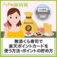 無添くら寿司で楽天ポイントカードを使う方法・ポイントの貯め方