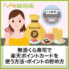 無添くら寿司で楽天ポイントカードを使う方法・楽天スーパーポイントの貯め方について徹底解説