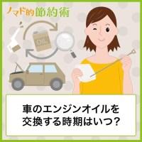 車のエンジンオイルを交換する時期はいつ?
