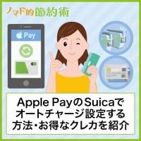 Apple PayのSuicaでオートチャージ設定する方法・お得なクレカを紹介