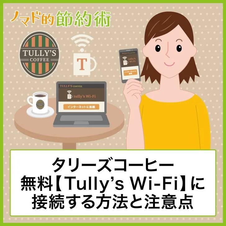 タリーズコーヒー無料Tully's Wi-Fiに接続する方法と注意点