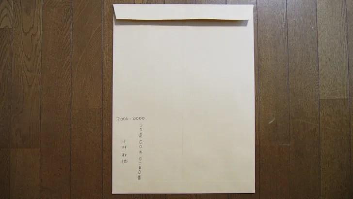 A3サイズの封筒に貼る切手の料(送り方・差出人を書く)