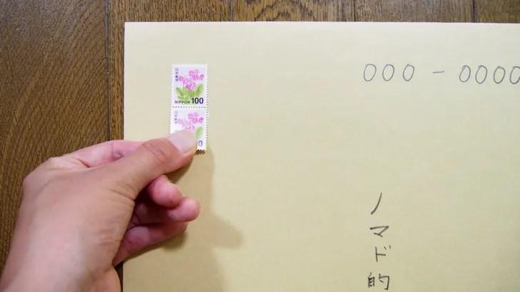 A3サイズの封筒に貼る切手の料(送り方・切手を貼る)