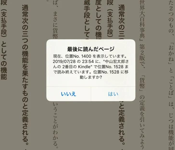 Kindleの画面