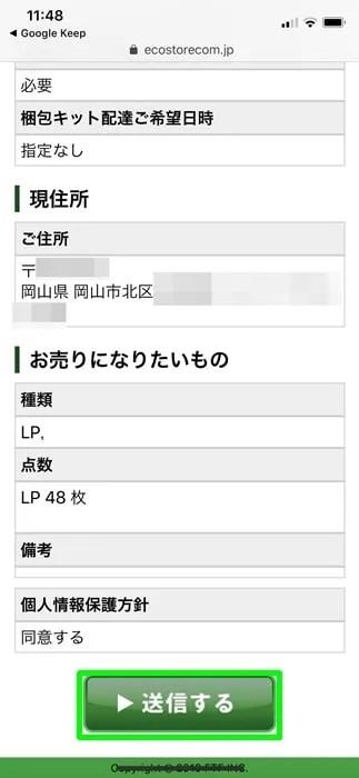 【エコストアレコード】送信する
