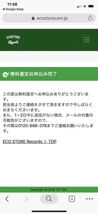 【エコストアレコード】申込完了