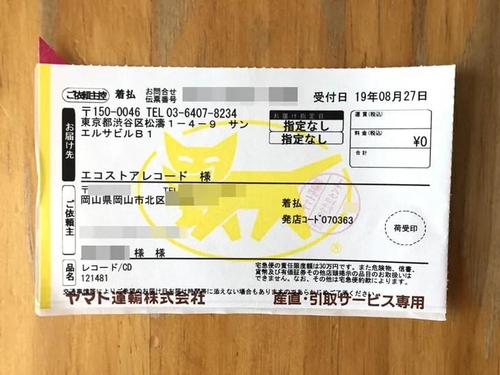 【エコストアレコード】着払い伝票の控え