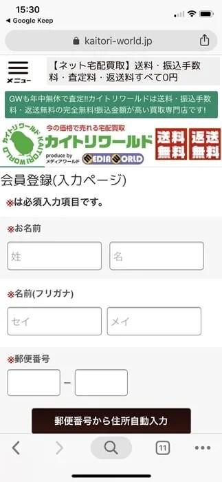 【カイトリワールド】会員登録