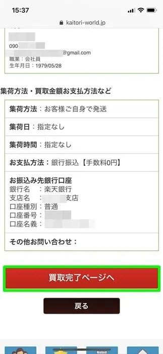 【カイトリワールド】買取完了ページへ