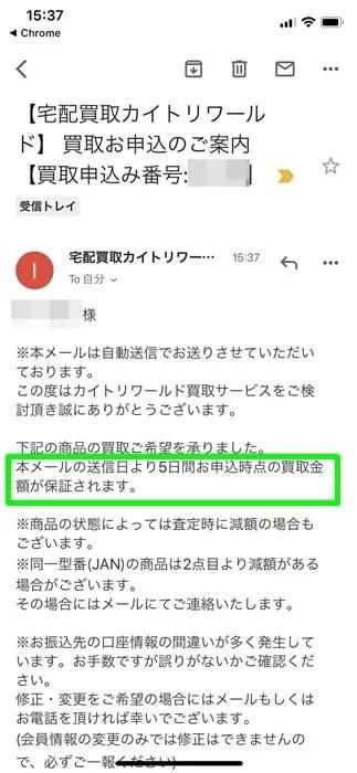 【カイトリワールド】買取申込み完了メール