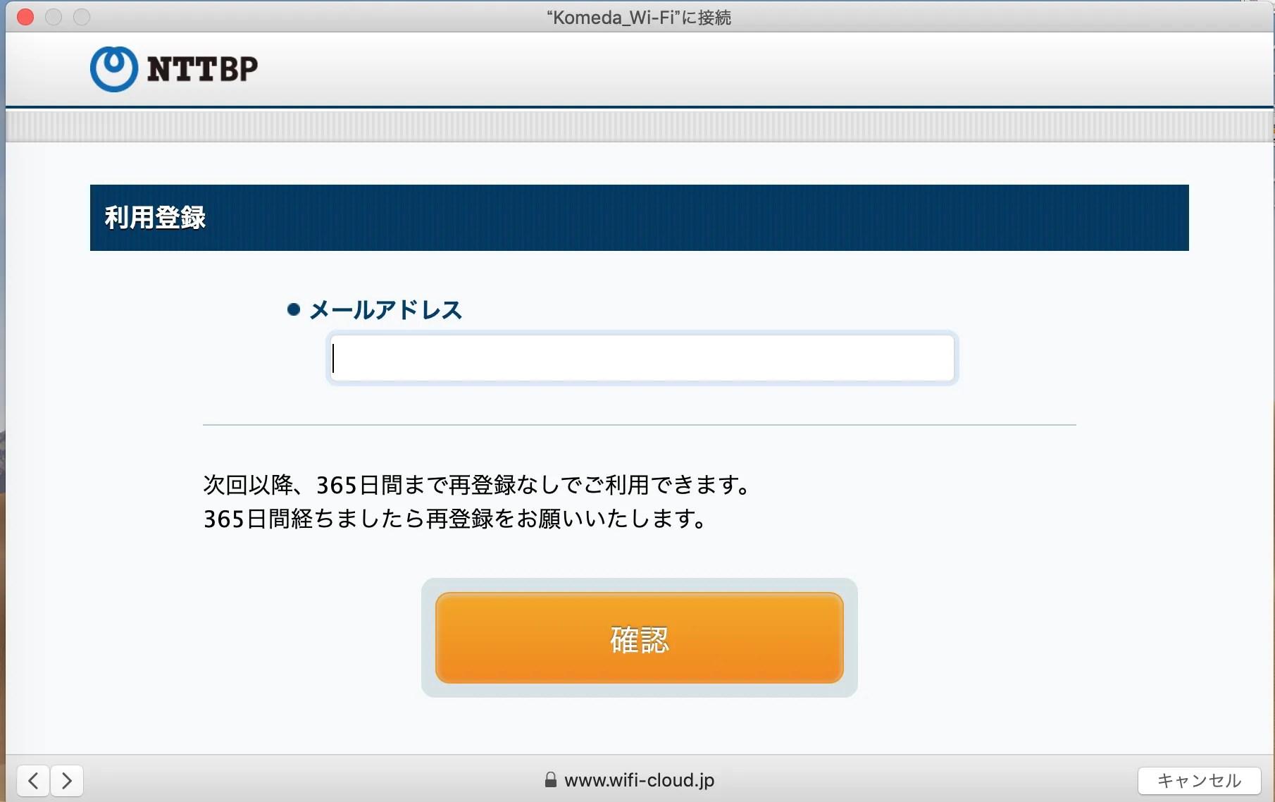 コメダ珈琲店でKomeda Wi-Fiを接続する方法(登録作業)