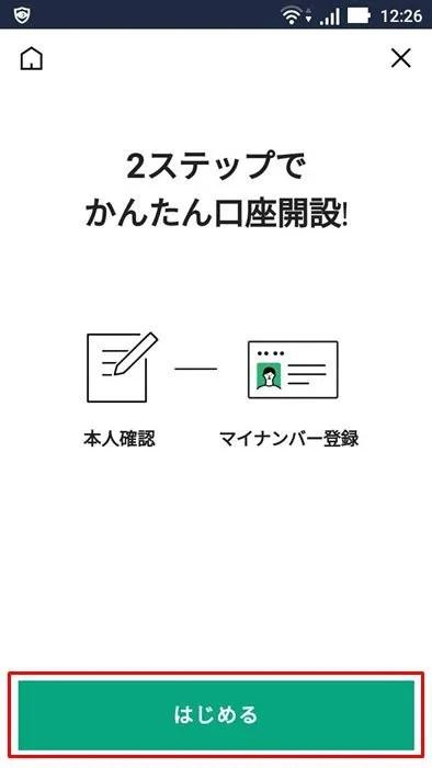 LINE証券口座開設4