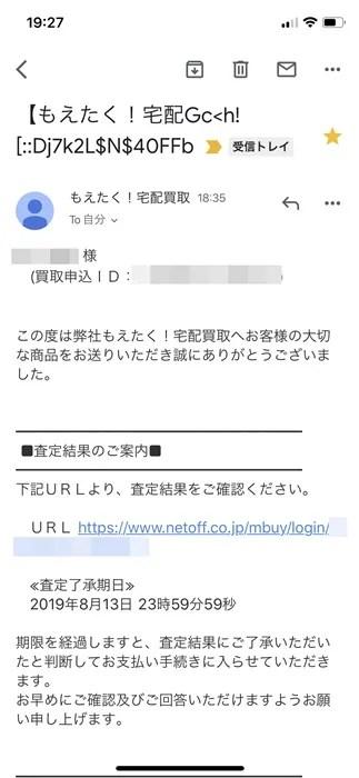 【もえたく】査定結果のメール