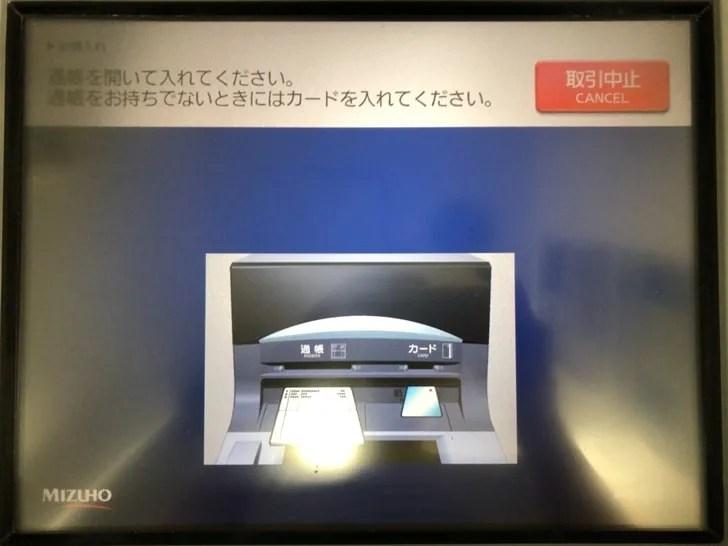 【楽天銀行:小銭】楽天銀行のキャッシュカードを入れる