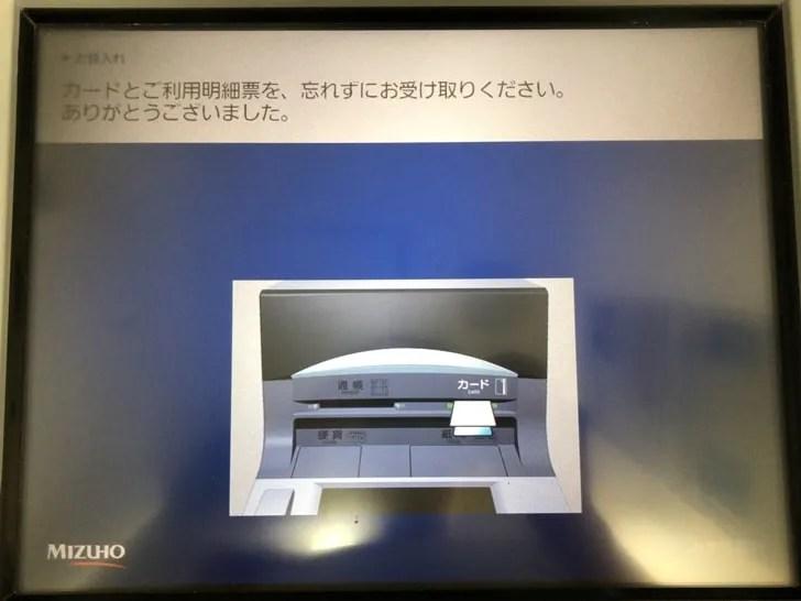 【楽天銀行:小銭】キャッシュカードと利用明細票の案内