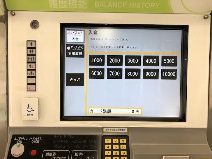 鉄道駅券売機チャージ手順3