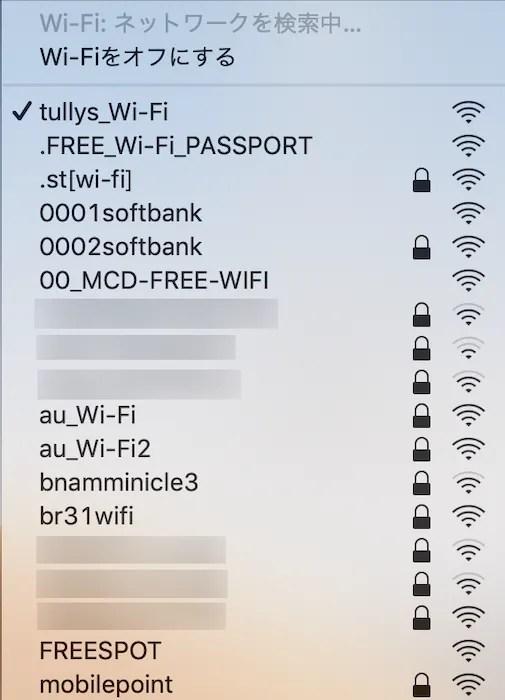 タリーズコーヒー(Tullys Coffee)の無料Wi-Fiをネットワーク一覧で探す