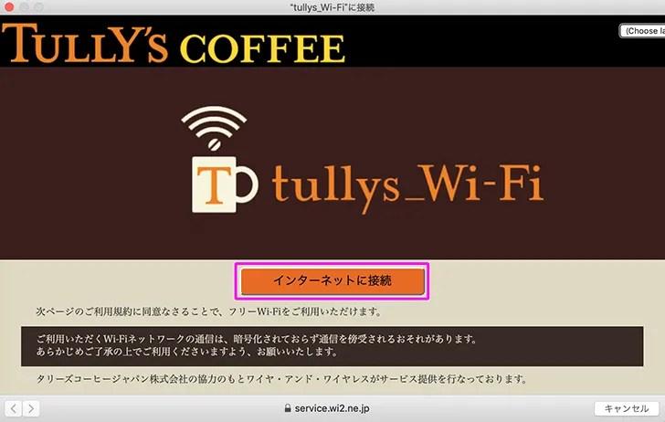 タリーズコーヒー(Tullys Coffee)の無料Wi-Fiのインターネット接続画面