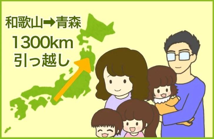 和歌山県から青森県へ家族で引っ越し