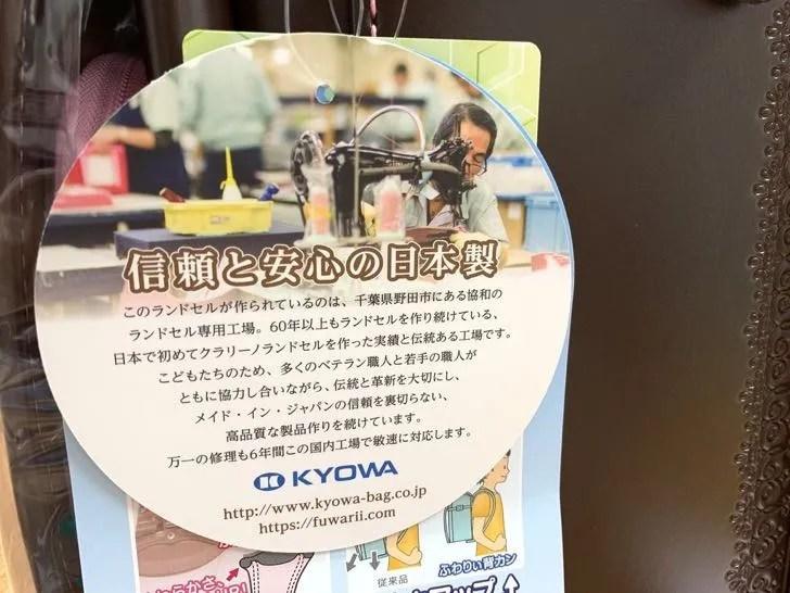 「信頼と安心の日本製」と書かれたタグ