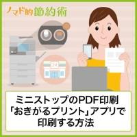 ミニストップのPDF印刷「おきがるプリント」アプリで印刷する方法