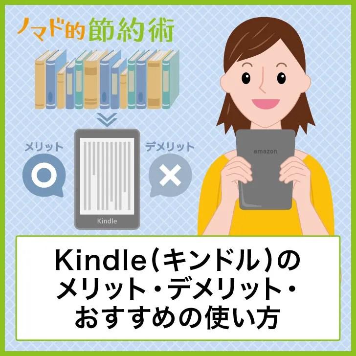 Kindle(キンドル)のメリット・デメリット・おすすめの使い方