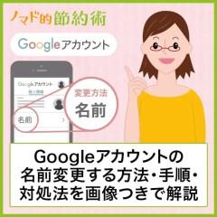 Googleアカウントの名前変更する方法・手順を画像つきで解説。変更できないときの対処法も紹介