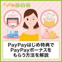 PayPayはじめ特典でPayPayボーナスをもらう方法を徹底解説