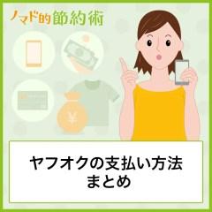 ヤフオクの支払い方法まとめ。Yahoo!かんたん決済でPayPayやTポイントは使える?
