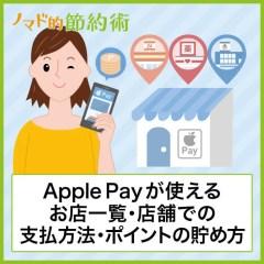 Apple Payが使えるお店の一覧・店舗での支払い方法・お得にポイントを貯める方法まとめ