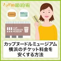 カップヌードルミュージアム横浜のチケット料金を安くする方法
