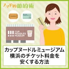 カップヌードルミュージアム横浜のチケット料金を割引クーポンなどで安くする方法・営業時間やアクセス方法・行ってきた感想のまとめ