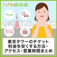 東京タワーのチケット料金を安くする方法・アクセス・営業時間まとめ