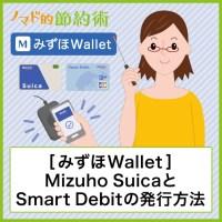 みずほWalletの使い方・Mizuho SuicaとSmart Debitのバーチャルカードを発行する方法