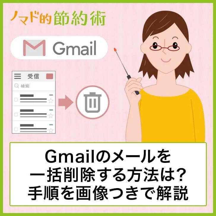 Gmailのメールを一括削除する方法は?手順を画像つきで解説
