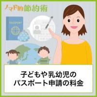 子どもや乳幼児のパスポート申請の料金
