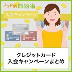 クレジットカード入会キャンペーンまとめ。特典でキャッシュバック・ポイントやマイルを確実にもらう方法