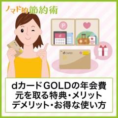 dカード GOLDの年会費の元を取る特典・メリットデメリット・お得な使い方まとめ