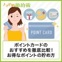 ポイントカードのおすすめを徹底解説!お得なポイントの貯め方