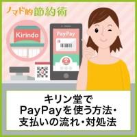 キリン堂でPayPayを使う方法・支払いの流れ・対処法
