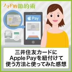 三井住友カードにApple Payを紐付けて使う方法と実際に使ってみた感想