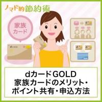 dカード GOLDの家族カードのメリット・ポイント共有・申込方法