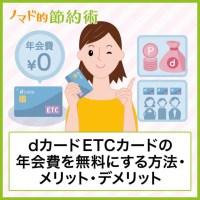 dカードETCカードの年会費を無料にする方法・メリットデメリット