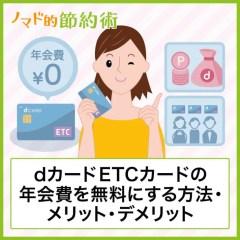 dカードETCカードの年会費を無料にする方法・メリットデメリット・申込のやり方まとめ