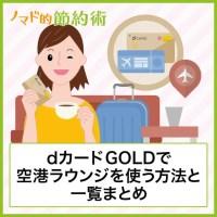 dカード GOLDで空港ラウンジを使う方法と一覧まとめ