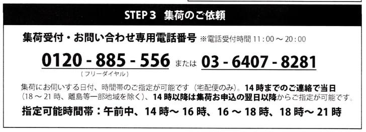 【エコストアレコード】集荷希望の連絡先